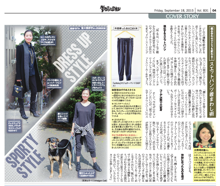 NY Japion How to find the best Sweat Pants 9.18.2015